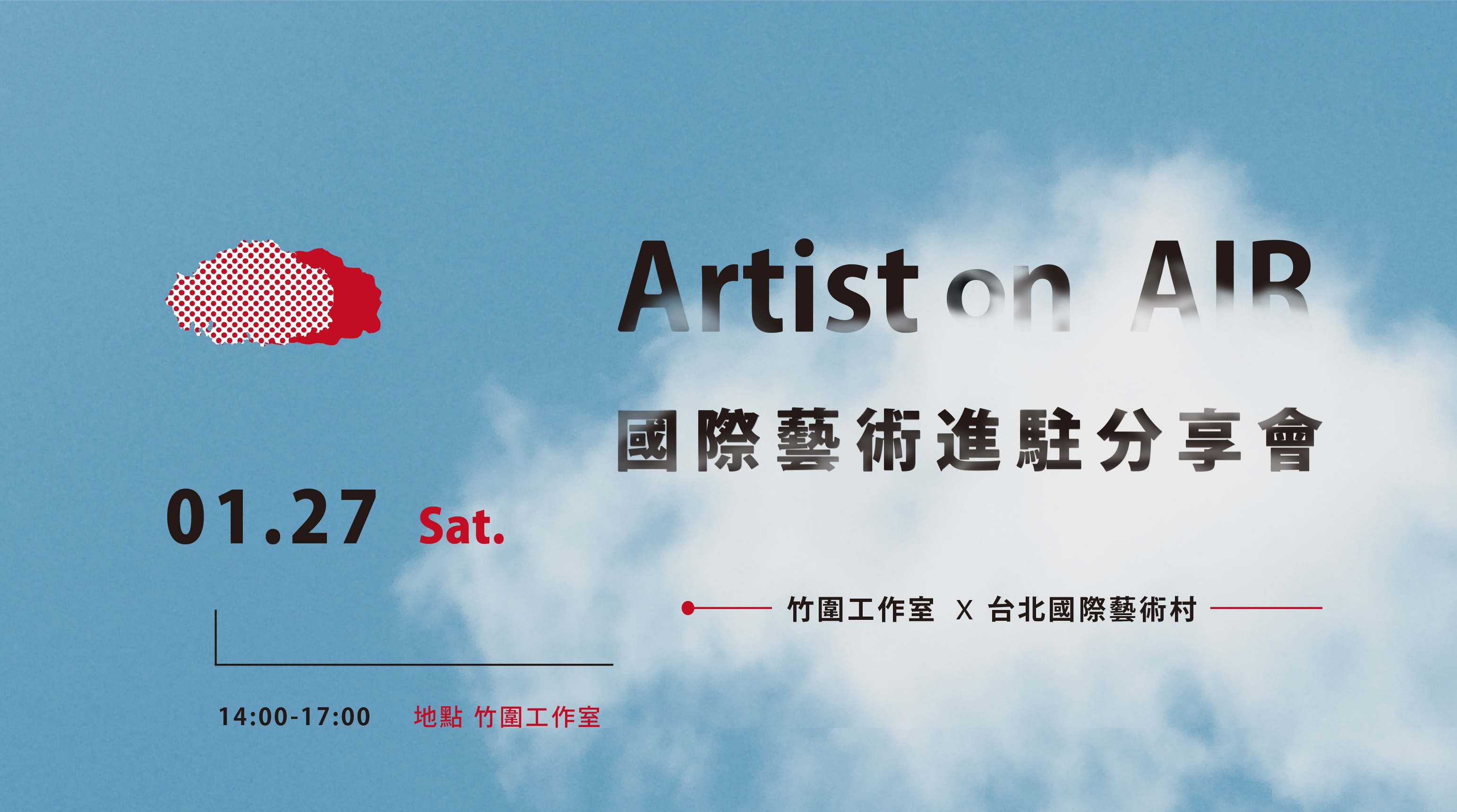 Artist on AIR 國際藝術進駐分享會