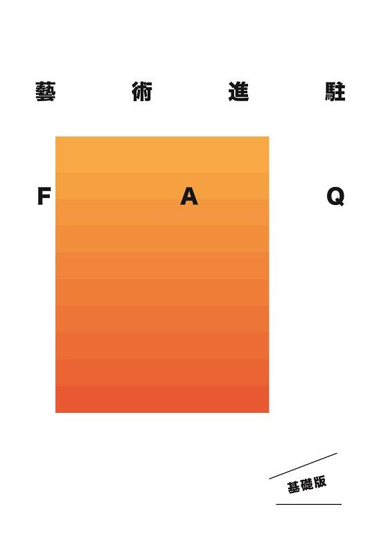 藝術進駐FAQ小冊